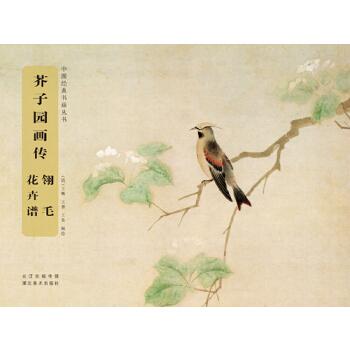 芥子园画传-翎毛花卉谱