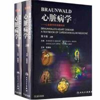 Braunwald心脏病学・心血管内科学教科书(翻译版)/(上、下册)