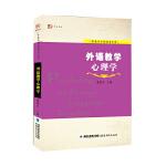 外语教学心理学(章兼中外语教育文库)