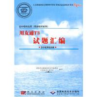 会计软件应用(用友软件系列)用友通T3试题汇编(会计电算化员级)(1CD)