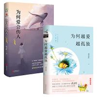 为何越爱越孤独+为何爱会伤人(套装共2册)武志红作品 两性关系书籍