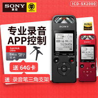 Sony/索尼录音笔SX2000 ICD-SX2000 16G专业高清降噪 高品质录音 MP3音乐播放器