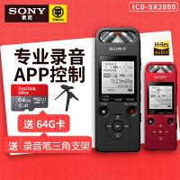 【包邮送耳机+支持礼品卡】Sony 索尼录音笔ICD-SX1000升级版 SX2000 16G专业高清降噪  高品质录音 麦克风可调节 16G内存可扩展 国行正品