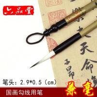 六品堂毛笔文房四宝书法用笔正品兼毫-紫羊线峰 三
