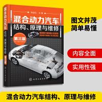 混合动力汽车结构 原理与维修 第三版 普锐斯 宝马X6 奥迪Q5 奔驰S400汽车结构原理与维修 汽车故障诊断和维修方