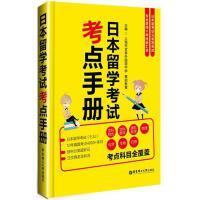 日本留学考试考点手册 上海市甘泉外国语中学,每刻教育 主编