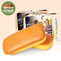 新品【三只松鼠_软心鲜蛋糕】早餐营养零食面包蛋糕点心整箱蛋奶味芝士味