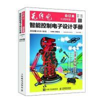 无线电合订本 智能控制电子设计手册(63周年版�q上)