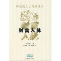 【二手书9成新】 财富人脉 (日)中岛一,杨佳静 9787501963553