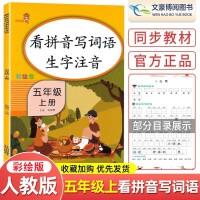 看拼音写词语生字注音五年级上册语文同步训练人教版 乐学熊