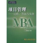 项目管理――过程、方法与实务(MBA) 鲁耀斌著 东北财经大学出版社