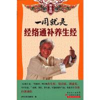 养生馆系列――一用就灵:经络通补养生经 《养生馆》编委会 广东科技出版社