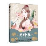 花神录 古风美人水彩绘画技法