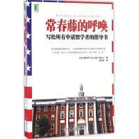 常春藤的呼唤:写给所有申请留学者的指导书 (加)赵月琴(Carolyn Zhao) 著;陈立东 译