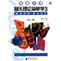 正版书籍 我爱乐理 音乐理论简单学3 MADE EASY 第三册