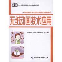 无纸动画技术应用 刘霞 肖扬