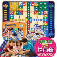飞行棋2bg强手棋飞行棋地毯大号双面游戏垫儿童益智玩具送跳棋
