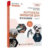 现货正版 Autodesk Inventor 2019官方标准教程 赠配套素材 操作视频 教学ppt 计算机网络 图形