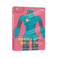 【旧书二手书8成新】智能机器人制作完全手册 第2版第二版 无线电 人民邮电出版社 97871154