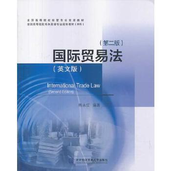 【旧书二手书8成新】国际贸易法-第二版第2版-英文版 韩永红 对外经济贸易大学出版社 978756 旧书,6-9成新,无光盘,笔记或多或少,不影响使用。辉煌正版二手书。