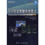 飞行综合驾驶系统导论,(英)柯林森,吴文海,中航书苑文化传媒(北京)有限公司9787802433694