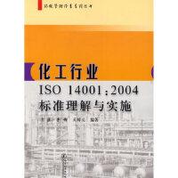 化工行业ISO140012004标准理解与实施 9787502623500 中国质检出版社(原中国计量出版社) 方圆