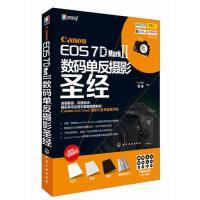 正版 Canon EOS 7D Mark Ⅱ数码单反摄影圣经 7D2 佳能7D Mark II数码单反摄影入门书籍 佳能