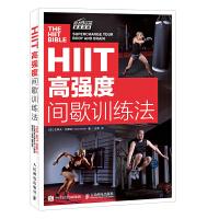 HIIT 高强度间歇训练法
