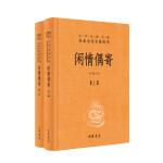 闲情偶寄(中华经典名著全本全注全译丛书・全2册)
