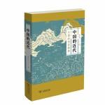 中国的近代:大国的历史转身