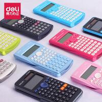 得力 deli 1710A/1710计算器 函数计算器 学生计算器 全国联保
