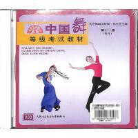 中国舞等级考试教材-第十一级(青年)VCD( 货号:200001968011624)