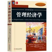 义博!管理经济学(原书第12版) 9787111586968 机械工业出版社