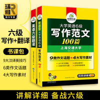 华研外语 六级翻译与写作 大学英语六级翻译与写作专项训练书 可搭 大学英语六级真题试卷词汇阅读听力 CET6考试 备考