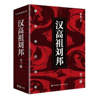 汉高祖刘邦 秦俊 现代出版社 9787514371109 正版书籍!好评联系客服优惠!谢谢!