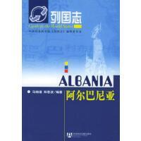 【二手书9成新】阿尔巴尼亚――列国志 马细谱,郑恩波著 社会科学文献出版社 9787801903839