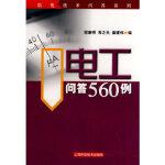 【新书店正版】电工问答560例 程康明,寿之光,潘建伟 上海科学技术出版社