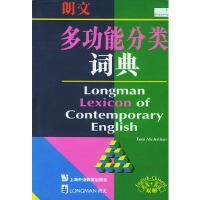 朗文多功能分类词典(英英英汉双解)(精),(英)迈克阿瑟,上海外语教育出版社9787810462266