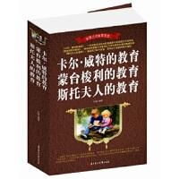 【新书店正版】卡尔威特的教育蒙台梭利的教育斯托夫人的教育,刘斌著,北方妇女儿童出版社9787538587937