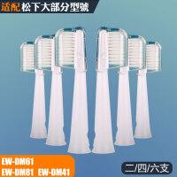 适配松下电动牙刷牙刷头通用替换EW-DM61/EW-DM81/EW-DM41