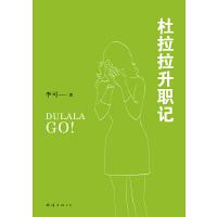 杜拉拉升职记(电子书)
