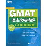 GMAT语法改错精解(GMAT考试高分必备)――新东方大愚英语学习丛书
