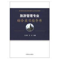 旅游管理专业综合实习指导书(高)