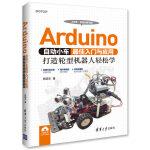 Arduino自动小车最佳入门与应用:打造轮型机器人轻松学