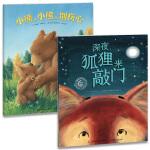 童趣笑脸绘本(深夜,狐狸来敲门、小熊,小熊,别伤心)(2册)
