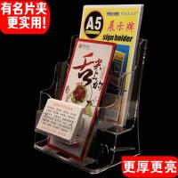 名片盒配A5二层资料宣传架桌面展示架亚克力彩页架DM传单书报刊架