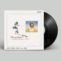 正版 常安 达玛花 民族歌曲 LP黑胶唱片 老式留声机专用 12寸碟片