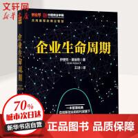 企业生命周期 中国人民大学出版社