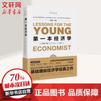 第一本经济学 海南出版社有限公司
