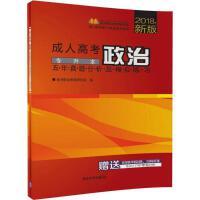 (2018) 成人高考政治五年真题分析及模拟练习专升本 清华大学出版社
